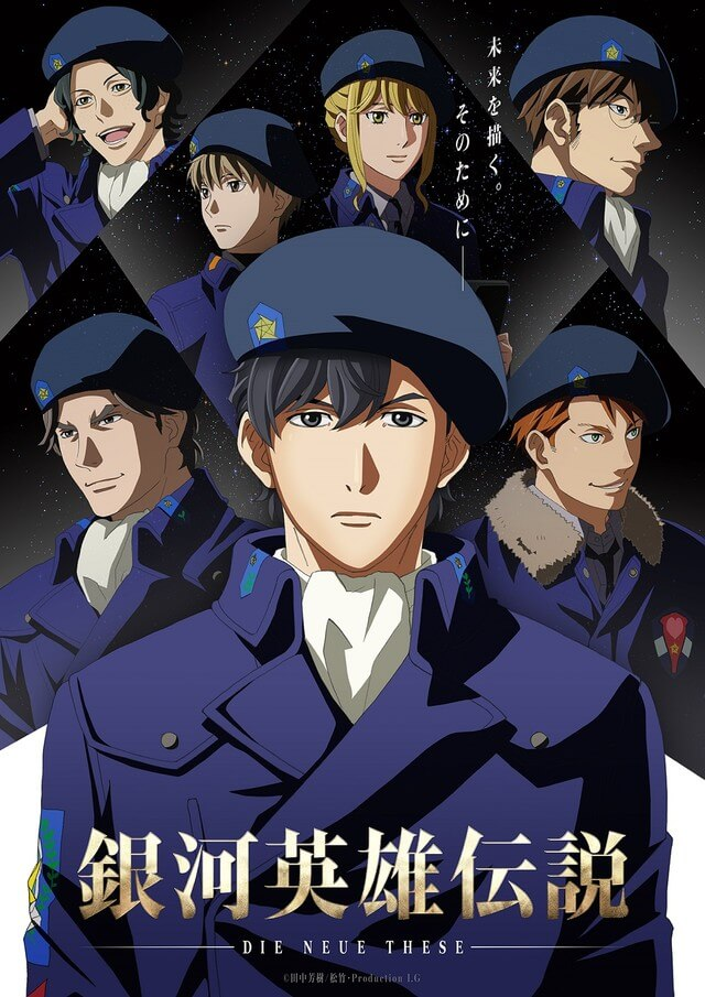 Legend of the Galactic Heroes: Die Neue These sequel films reveal new trailer and additional cast