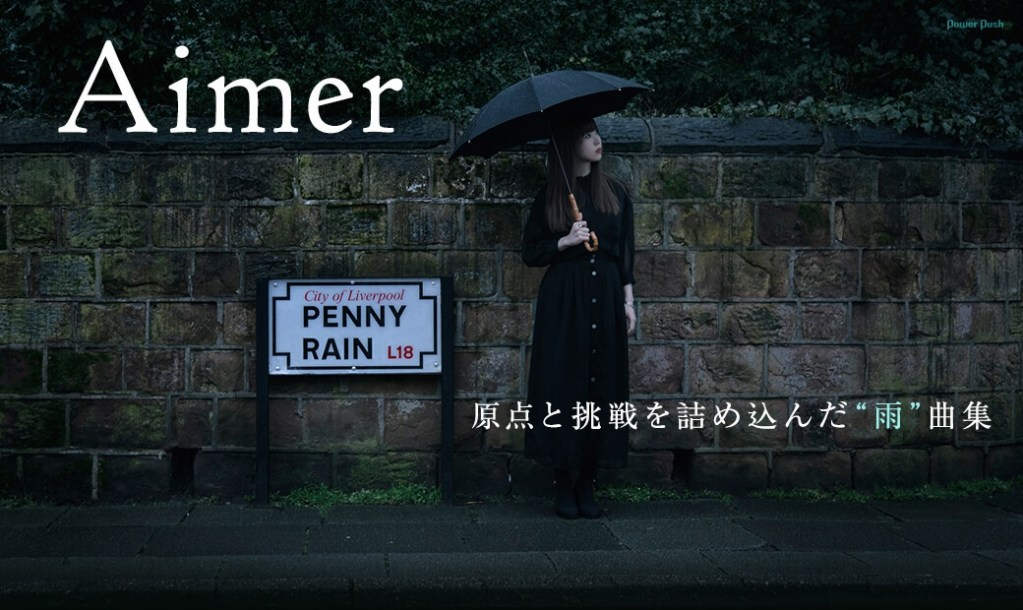 Aimer Penny Rain Interview – Part 4