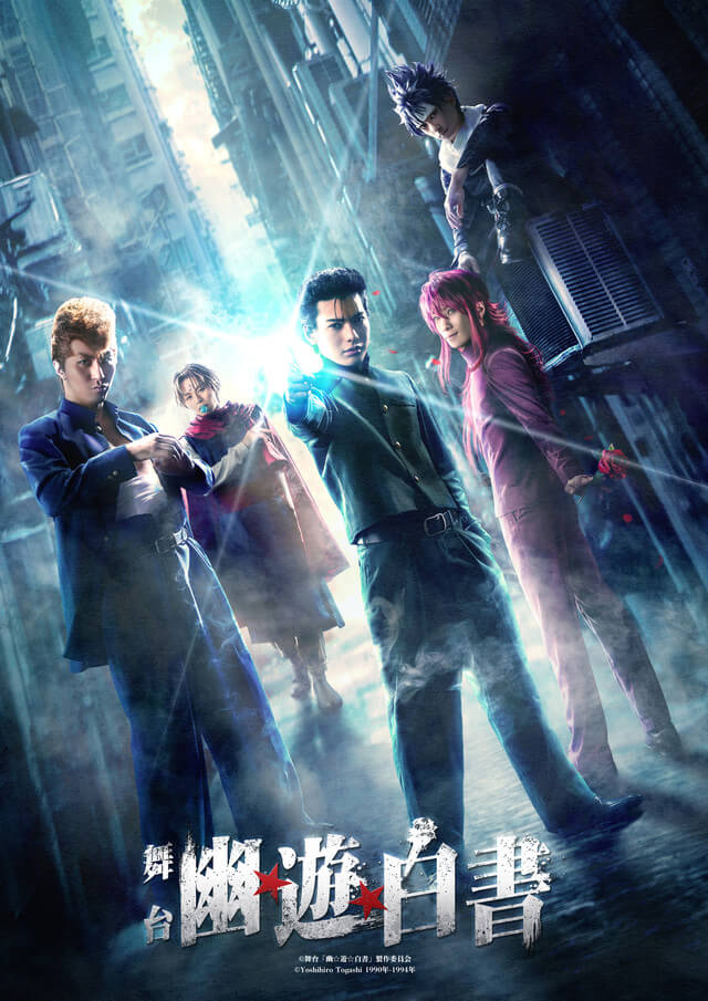 Yu Yu Hakusho gets 2.5D stage play