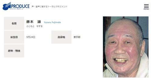 Veteran seiyuu Yuzuru Fujimoto has passed away
