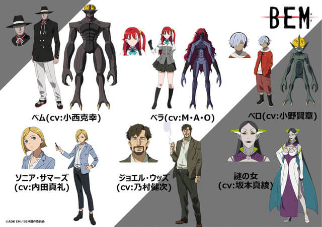 New Humanoid Monster Bem anime reveals new PV, theme song singers, release date