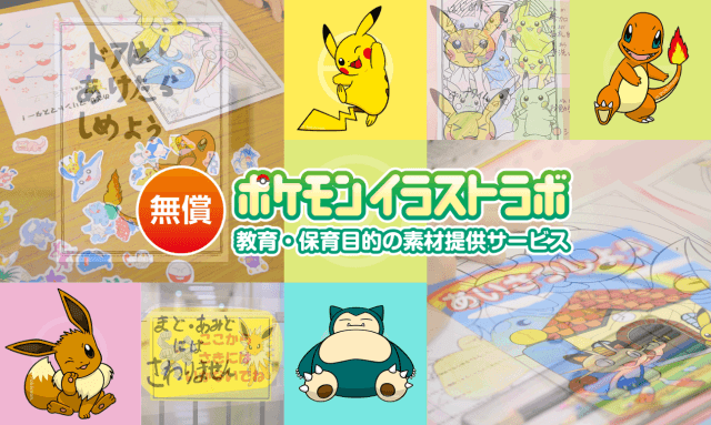 Pokemon Company loosens copyright policy for their free school art program