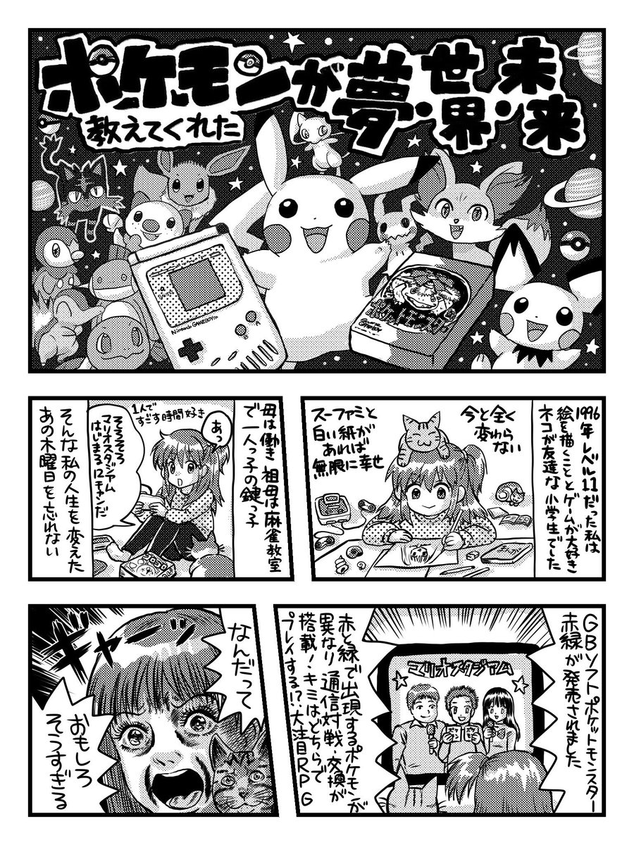 Shokotan draws her own manga about memories as a kid playing Pokemon
