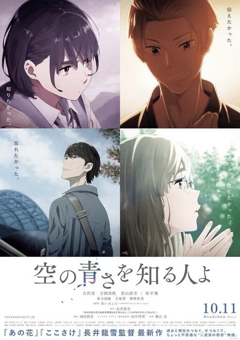 Her Blue Sky Anime Film from AnoHana team reveals new trailer and visual