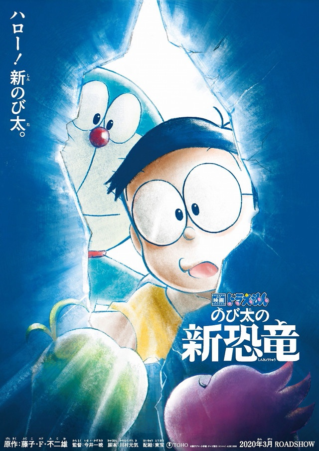 Doraemon goes prehistoric with new film announcement