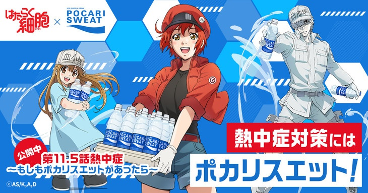 Cells At Work releases 'Episode 11.5' focusing in Pocari Sweat