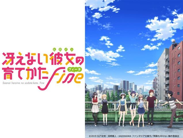 Saekano: How to Raise a Boring Girlfriend Anime Film's new Trailer teases Luna Haruna theme song