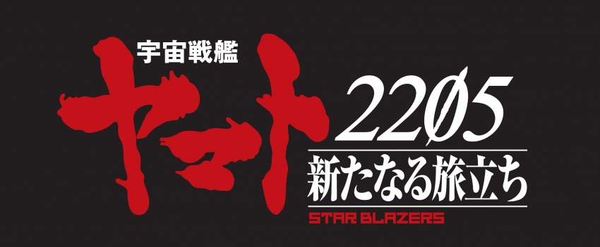 Space Battleship Yamato 2202 gets another sequel titled Space Battleship Yamato 2205