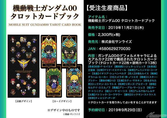 Gundam 00 gets own official… tarot cards?!