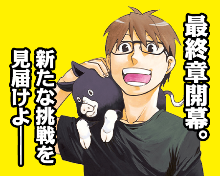 Silver Spoon manga is about to enter final arc