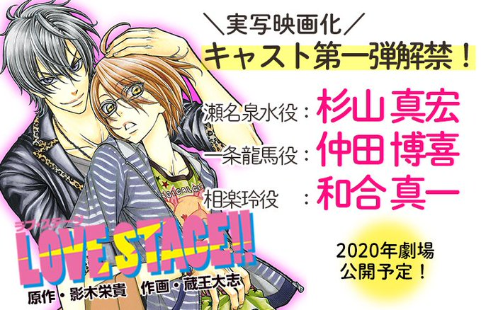 Live-action film adaptation of Love Stage BL anime/manga reveals cast