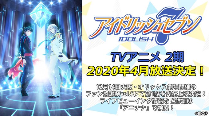 IDOLiSH7 2nd Season's new visual announces release window