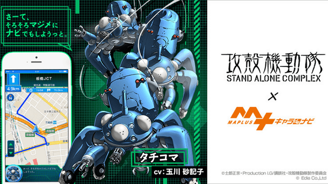 Ghost in the Shell's Tachikoma will guide your car as a new GPS voice bank