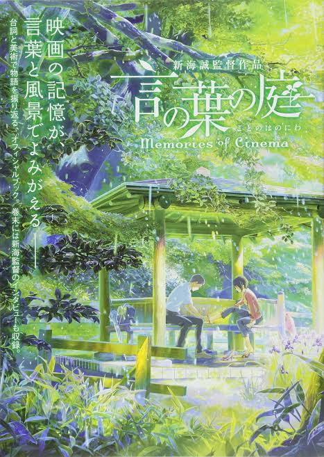 Makoto Shinkai's The Garden of Words is getting a stage adaptation in London