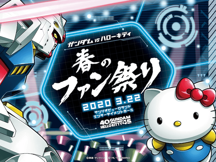 Gundam vs Hello Kitty Project is getting an official fan event