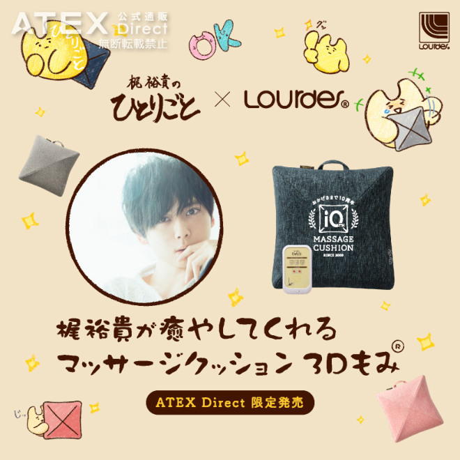 Yuuki Kaji massaging your back? Seiyuu voices limited edition massage cushion
