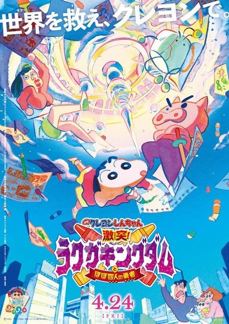 Crayon Shin-chan the Movie: Crash! Rakuga Kingdom and Almost Four Heroes reveals trailer and visual