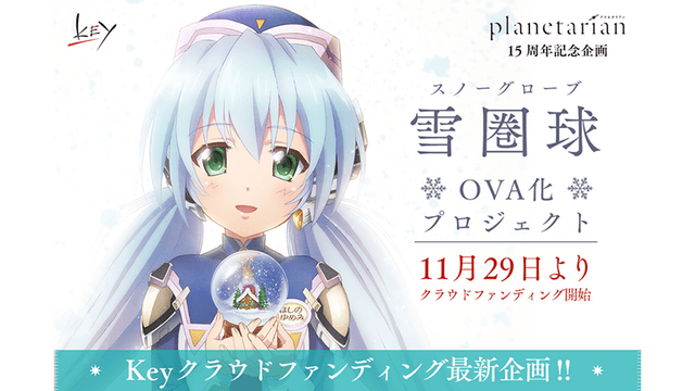 Planetarian celebrates 15th anniversary with new OVA