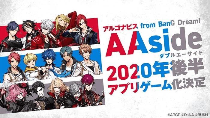 Argonavis from BanG Dream TV anime announced, other bands revealed