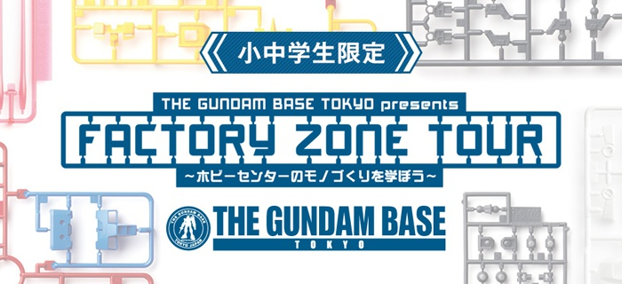 Gundam Base Tokyo will be offering their own 'Factory Zone Tour,' but it's just for kids
