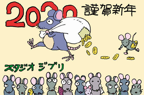 Studio Ghibli reveals they're also working on a second movie with their New Year greeting