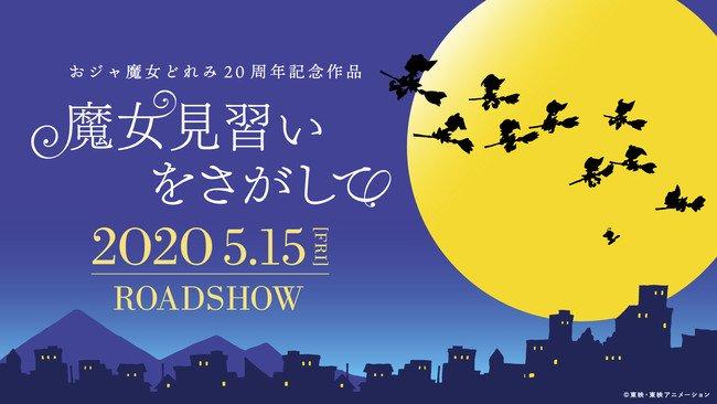 Ojamajo Doremi 20th Anniversary film releases new trailer