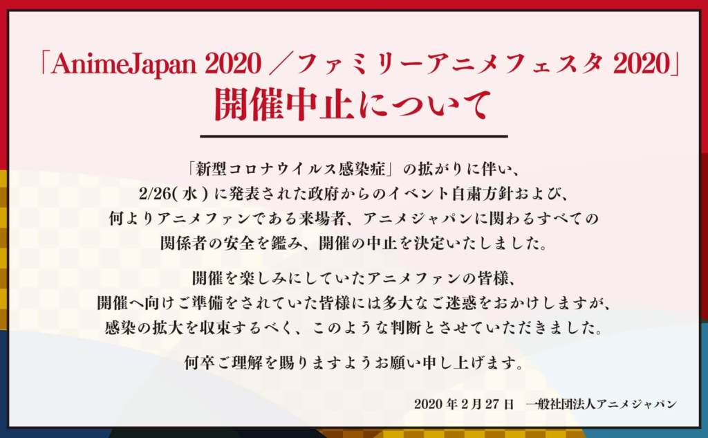 Anime Japan 2020 Cancelled Due to COVID-19!