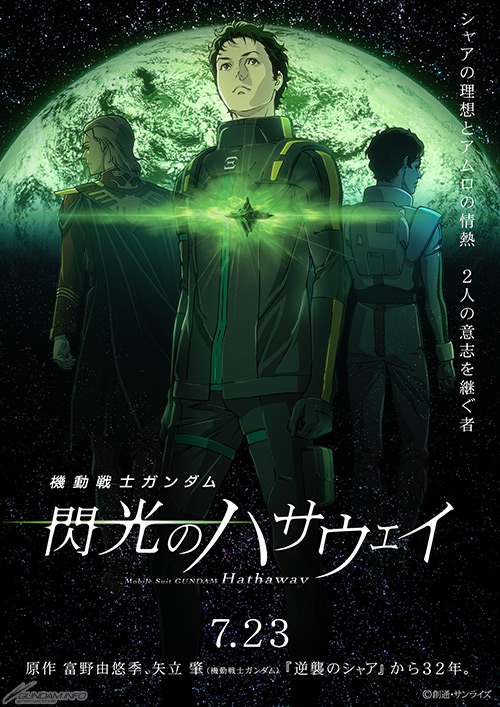 Mobile Suit Gundam: Hathaway anime film reveals visual