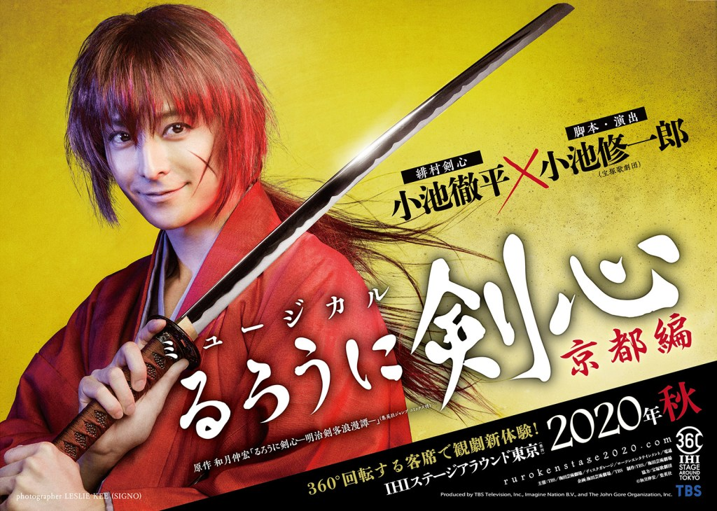 New Rurouni Kenshin 2.5D play to adapt the Kyoto arc