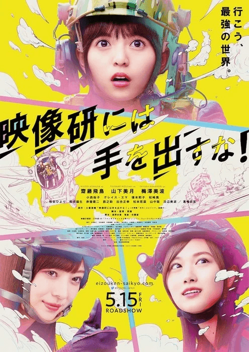 Live-Action Keep Your Hands Off Eizouken! Film reveals new TVCM and visual
