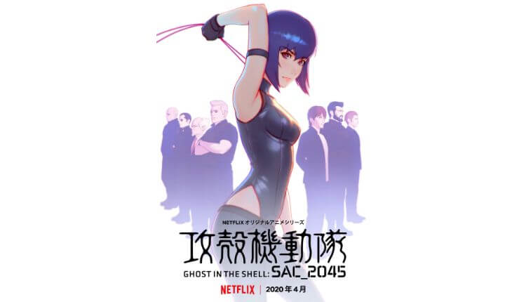 Netflix Releases GITS:SAC_2045 and ULTRAMAN Collab Trailer