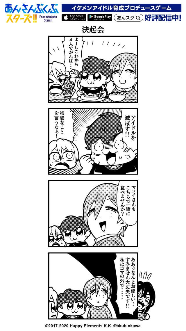 Pop Team Epic mangaka spoofs Ensemble Stars! again in new parody manga