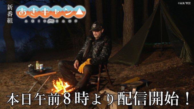 Akio Ootsuka takes over Yuru Camp with Akio Camp!