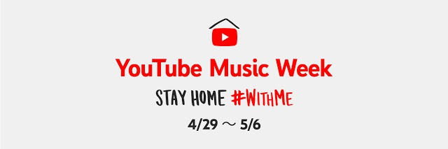 """YouTube Japan Announces Virtual Event """"Music Week STAY HOME #WITHME"""""""