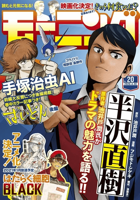 """Hataraku Saibou BLACK"" Gets Anime Adaptation January 2021!"