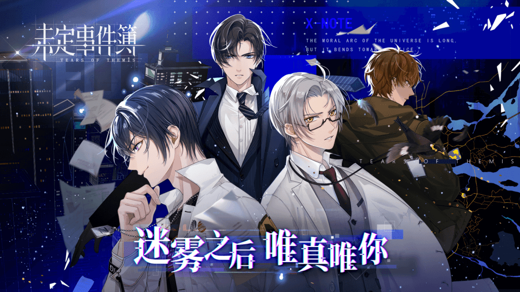 "miHoYo Launches New Otome Game ""Tears Of Themis"""