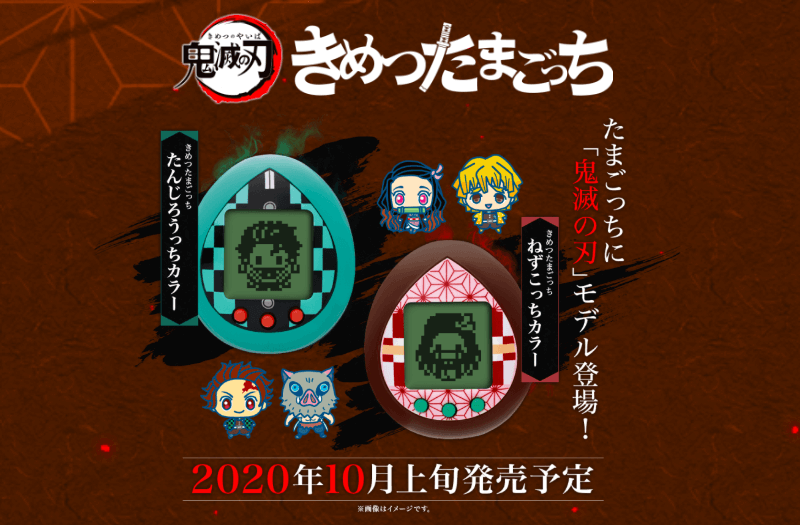 """Kimetsu no Yaiba"" Tamagotchi via AFASHOP.CO — The Best Place to Get it in Singapore!"