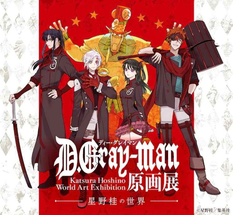 """""""D.Gray-man"""" to Hold Special Exhibition in Ikebukuro"""