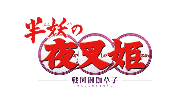 """Inuyasha"" Sequel ""Hanyo no Yasha Hime"" Anime Announced!"