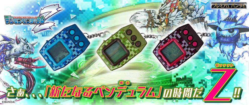 "New ""Digimon Pendulum Z"" Launched — Get Yours from AFASHOP.co Now!"
