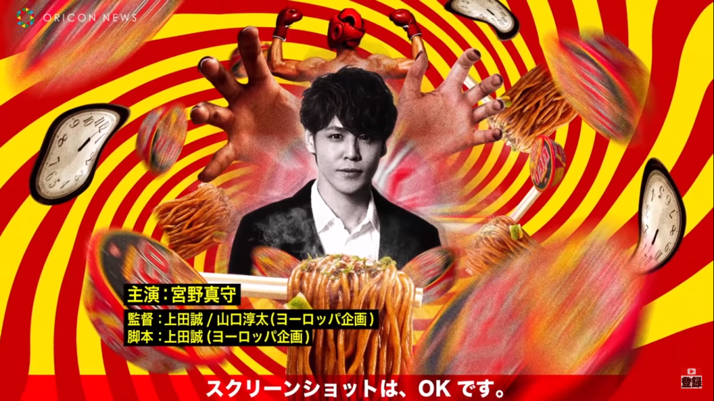 Mamoru Miyano Stars in Hilarious and Surreal Short Film (?) for Nissin U.F.O.