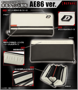 initialD_25th_wallet02
