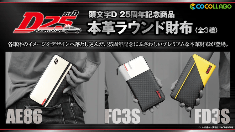 Make Your Money Go Vroom with the Initial D Wallet Series!