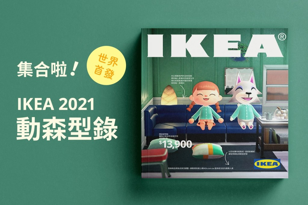 """IKEA Taiwan Releases """"Animal Crossing"""" Parody of their Famous Catalogue"""