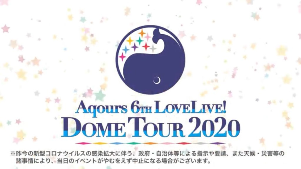 """""""Love Live! Sunshine!! Aqours 6th LoveLive! DOME TOUR 2020"""" Cancelled Due to COVID-19"""