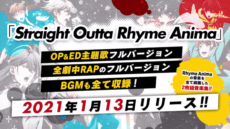 """Hypnosis Mic -Division Rap Battle- Rhyme Anima"" OST Out 31st January 2021!"