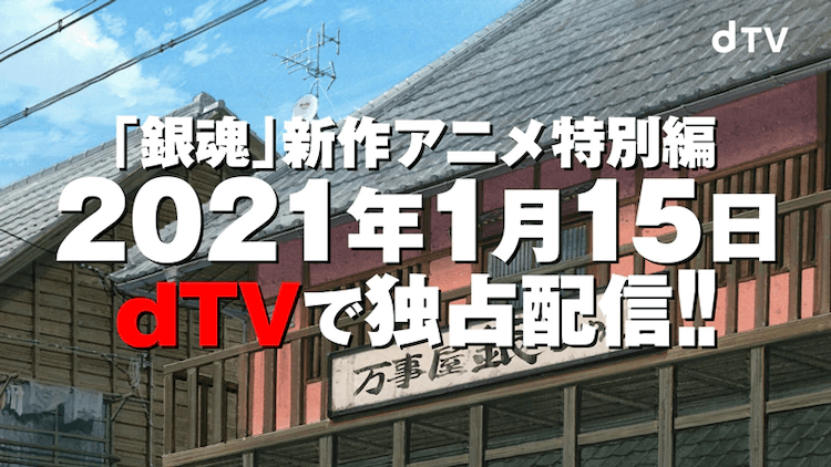 """GINTAMA Special Arc"" to Air on DTV 15th Jan (After It All Supposedly Ends with ""The Final"" on 8th Jan)"