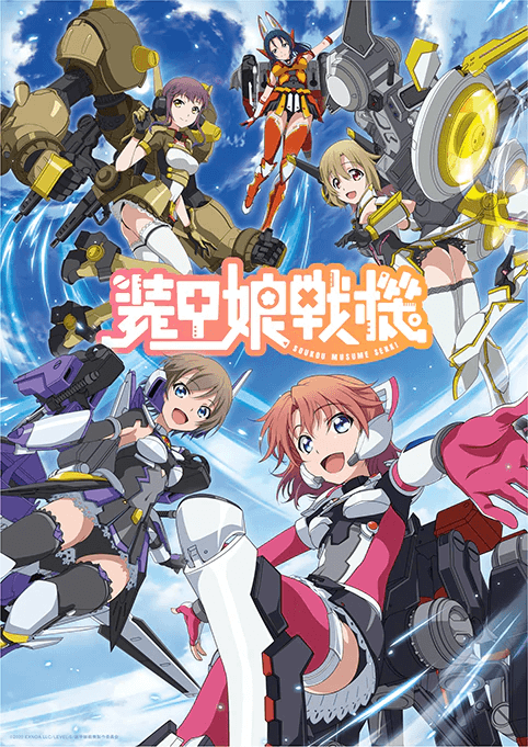 """TV Anime Adaptation of """"Soukou Musume"""" Game Starts Broadcast 6th January 2021"""