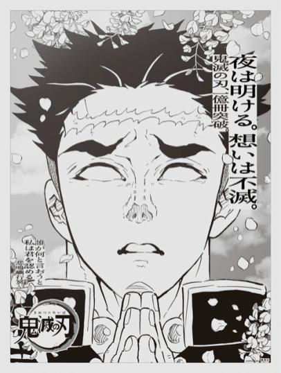 kimetsu_yomiuri_3