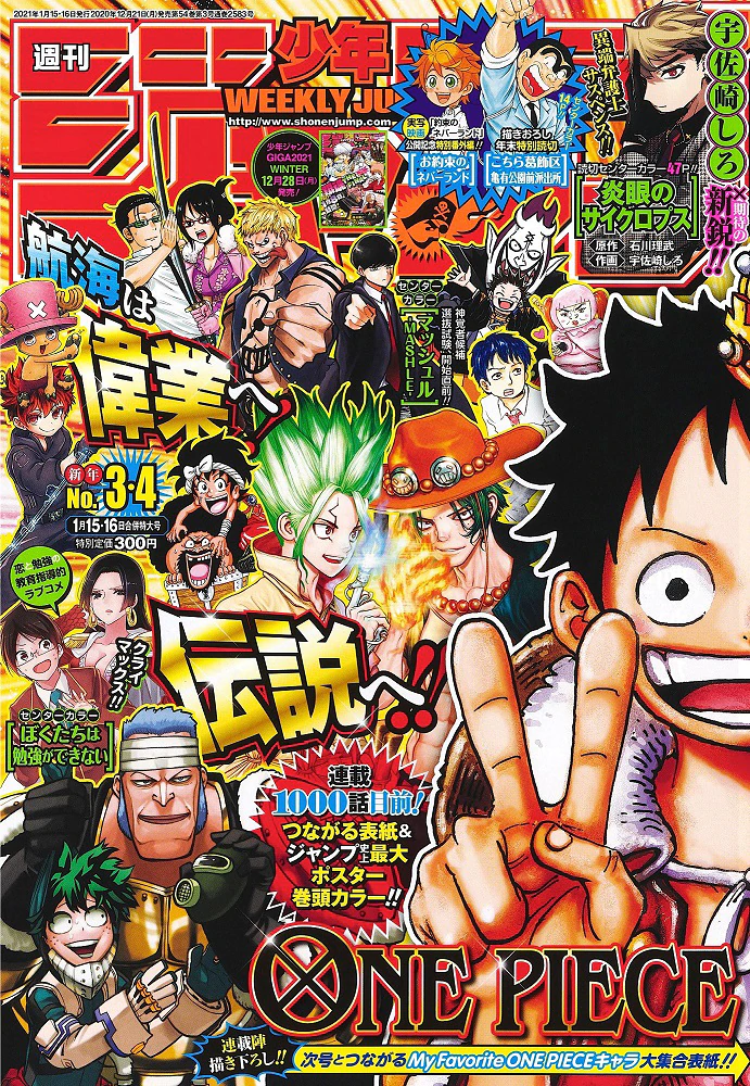 """ONE PIECE"" Reaches 1000th Chapter!"